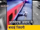Video : चलती ट्रेन से प्लेटफॉर्म पर गिरा यात्री, RPF जवान ने बचाया