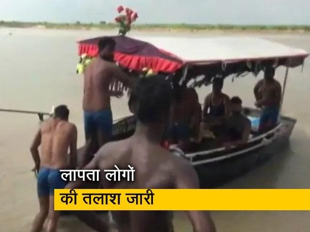 Videos : अयोध्या: एक ही परिवार के 12 लोग सरयू में डूबे, 4 लोगों को बचाया गया