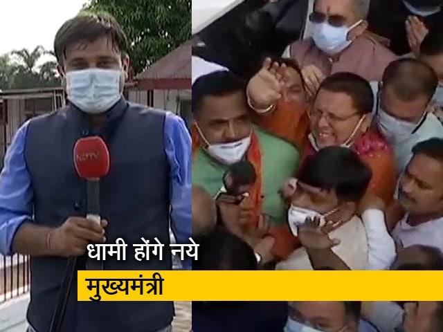 Videos : उत्तराखंड के नए मुख्यमंत्री होंगे पुष्कर सिंह धामी, बीजेपी दफ्तर में जश्न