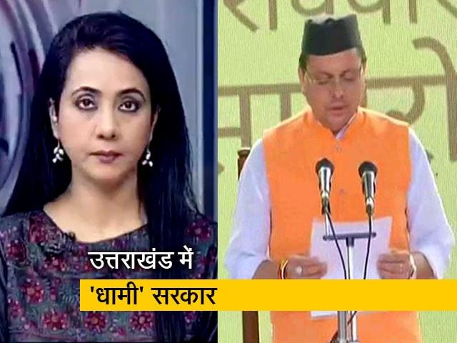 Videos : देस की बात:  राज्य के 11वें मुख्यमंत्री बने पुष्कर सिंह धामी