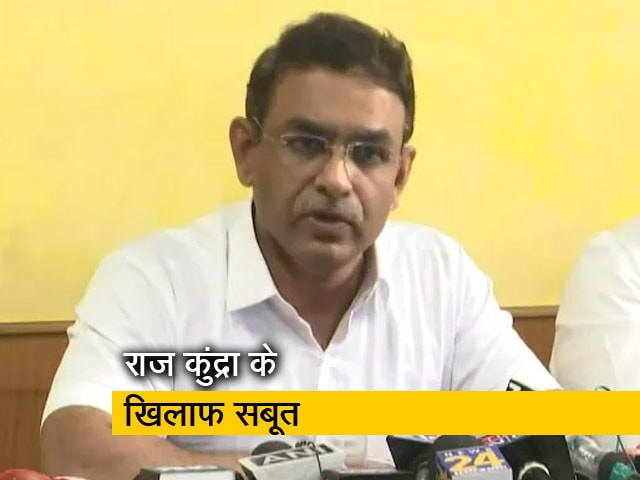 Video : कारोबारी राज कुंद्रा के खिलाफ इलेक्ट्रॉनिक सबूत मिले, पोर्न केस में मुंबई पुलिस का बयान