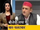 Video : UP: गिरफ्तार आतंकियों पर राजनीति गर्म, अखिलेश  यादव के वार पर BJP का पलटवार