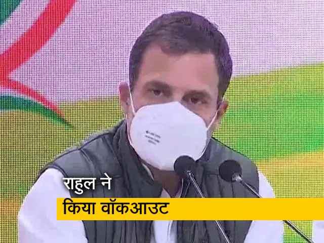 Videos : रक्षा मामलों की कमेटी की बैठक से नाराज राहुल गांधी ने किया वॉकआउट