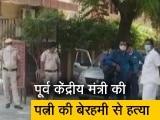 Video : दिल्ली के वसंत विहार में पूर्व केंद्रीय मंत्री की पत्नी की हत्या