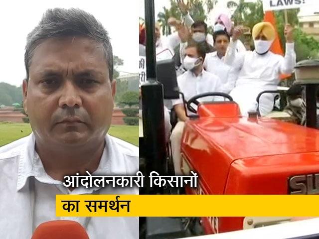 Videos : कृषि कानूनों के विरोध में दिल्ली में ट्रैक्टर से निकले राहुल गांधी, बता रहे हैं उमाशंकर सिंह