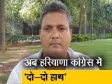 Video : पंजाब और राजस्थान के बाद हरियाणा कांग्रेस में भी अंदरूनी खींचतान, जानें वजह