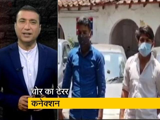 Videos : दिल्ली से गिरफ्तार कार चोर का टेरर कनेक्शन, जांच में जुटी एजेंसी
