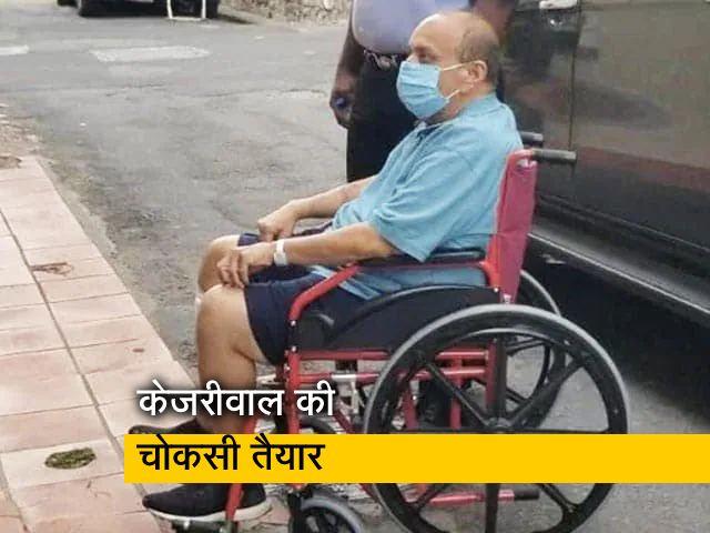 Video : भगोड़े मेहुल चोकसी ने भारतीय एजेंसियों पर लगाया टॉर्चर करने का आरोप