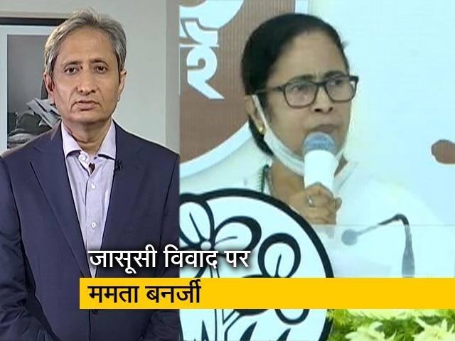 Videos : रवीश कुमार का प्राइम टाइम : क्या राष्ट्रीय राजनीति में मोदी को चुनौती देंगी ममता बनर्जी?