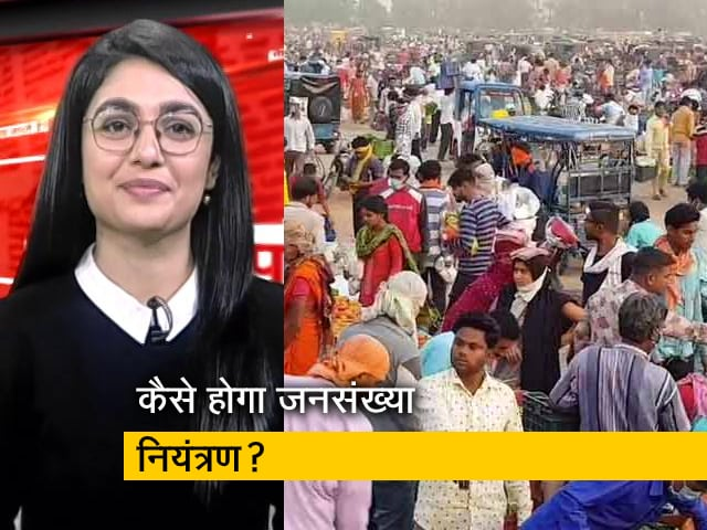 Videos : क्या आप जानते हैं? : क्या कानून से उत्तर प्रदेश में जनसंख्या पर नियंत्रण होगा?