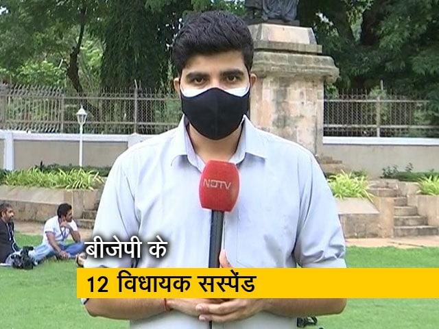 Video : महाराष्ट्र: विधानसभा में बीजेपी के 12 विधायक एक साल के लिए क्यों हुए सस्पेंड?