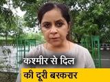 Video : पीएम मोदी के आश्वासन पर भी जम्मू-कश्मीर को पूर्ण राज्य के दर्जे में देरी क्यों? बता रही है नीता शर्मा
