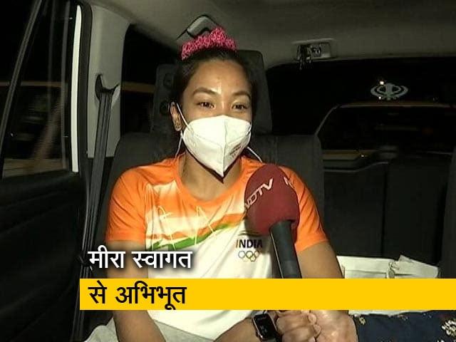 Videos : ओलंपिक में सिल्वर मेडल जीतकर लौटीं मीरा बाई चानू का जोरदार स्वागत