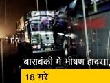Video : बाराबंकी सड़क हादसा : खराब बस में ट्रेलर ने मारी टक्कर, 18 लोगों की मौत