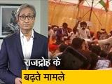 Video : रवीश कुमार का प्राइम टाइम: किसी पर राजद्रोह पर मुकदमा तो किसी को राज का संरक्षण