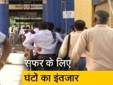 Video : मेट्रोः स्टेशनों के बाहर लंबी लाइनें, सोशल डिस्टेंसिंग नहीं