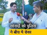 Video : मीडिया से बात कर रहे 2 कांग्रेस सांसदों को दिल्ली पुलिस ने रोका, हायर अथॉरिटी का दिया हवाला