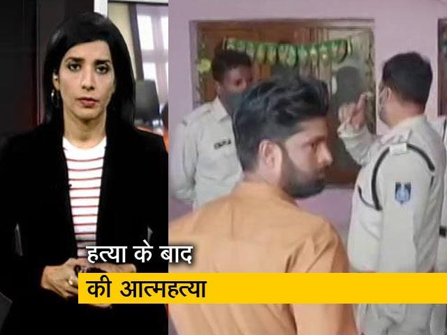 Video : देश प्रदेश:  प्रेम प्रसंग के चलते 3 लोगों की हत्या, खुद को भी मारी गोली