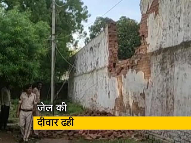 Video : MP: तेज बारिश से भिंड में गिरी जेल की दीवार, 21 कैदी घायल