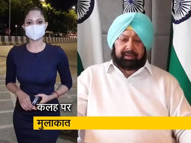 Videos : सिटी सेंटर : पंजाब कांग्रेस की कलह पर सोनिया गांधी से मिले कैप्टन अमरिंदर सिंह