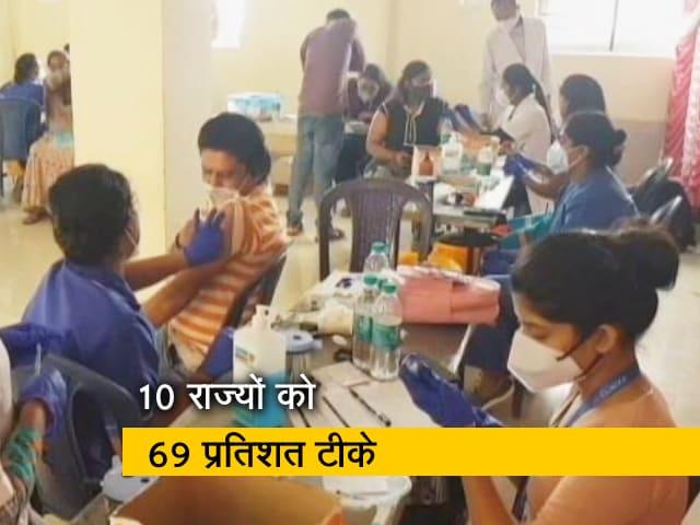 Video : केंद्र ने राज्यों को करीब साढ़े 6 करोड़ मुफ्त वैक्सीन दी, सबसे ज्यादा टीके UP को