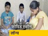 Videos : कोरोना पीड़ित परिवारों की मदद के लिए दिल्ली सरकार की योजना लॉन्च