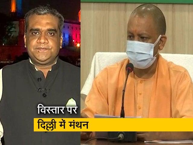 Video : हॉट टॉपिक : योगी मंत्रिमंडल विस्तार पर दिल्ली में मंथन, 5-7 नए मंत्री बनाए जा सकते हैं