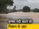 Video : कृष्णा नदी में आई बाढ़ ने महाराष्ट्र के कई हिस्सों में मचाई तबाही