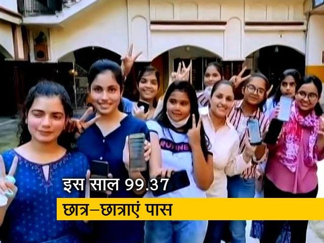 Videos : आ गया CBSE 12वीं की परीक्षा का रिजल्ट,99.37 छात्र-छात्राएं पास
