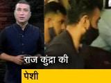 Video : क्राइम रिपोर्ट इंडिया: 14 दिन की न्यायिक हिरासत में राज कुंद्रा, जमानत पर कल सुनवाई