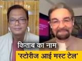 Video : स्पॉटलाइट: कबीर बेदी ने अपनी जिंदगी पर लिखी किताब, NDTV से की खास बातचीत