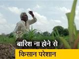 Video : मध्य प्रदेश में चौतरफा मुसीबतों से घिरे किसान