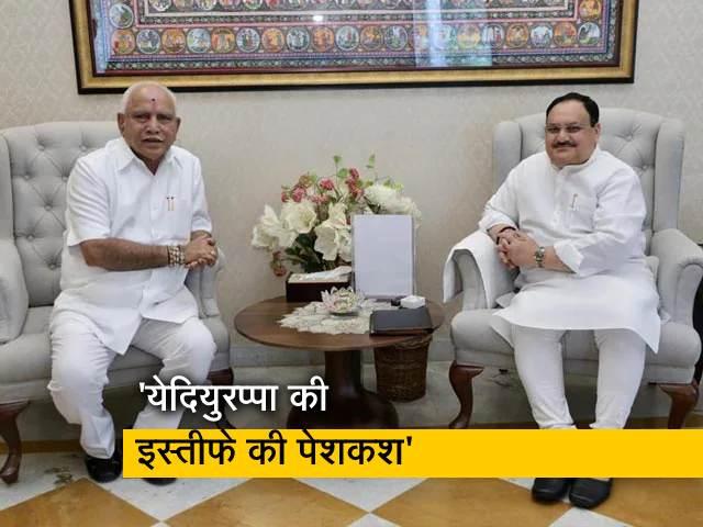 Videos : PM के साथ बैठक में येदियुरप्पा ने कर्नाटक के CM पद से इस्तीफे की पेशकश की: सूत्र
