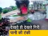 Video : गुजरात के जूनागढ़ में गिरी पानी की टंकी, कोई हताहत नहीं