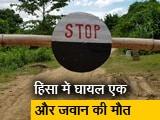 Video : असम और मिजोरम के गृह सचिव और डीजीपी को दिल्ली तलब किया गया