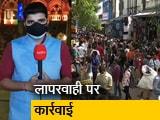 Video : सिटी एक्सप्रेस: दिल्ली के बाजारों में नियम-कायदों का पालन नहीं