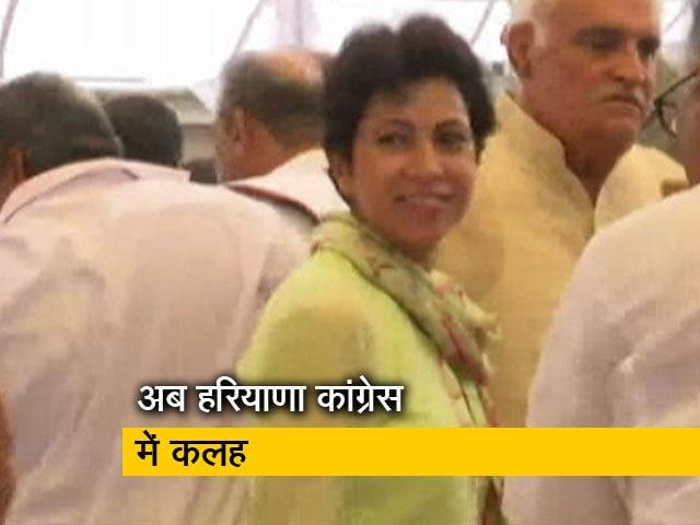 Video : कुमारी शैलजा को हटाएं: भूपिंदर हुड्डा समर्थक