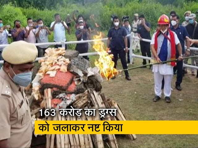 Video : असम: मुख्यमंत्री हेमंत बिस्वा सरमा ने खुद आग लगाकर 163 करोड़ रुपये के ड्रग्स को किया नष्ट