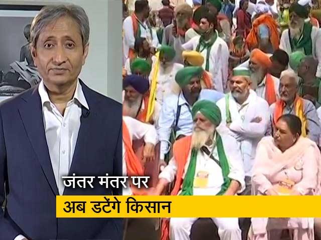 Videos : रवीश कुमार का प्राइम टाइम : संसद के मॉनसून सत्र में जंतर मंतर पर किसानों की संसद