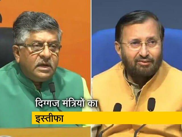 Video : कैबिनेट विस्तार से पहले रविशंकर प्रसाद और प्रकाश जावड़ेकर ने भी दिया इस्तीफा