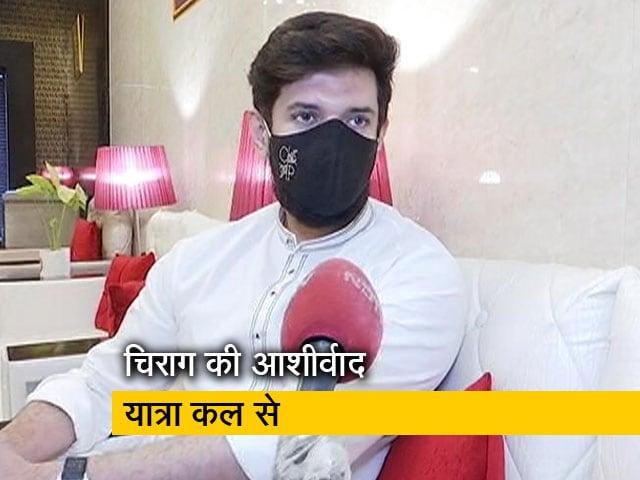 Videos : आशीर्वाद यात्रा से पहले चिराग बोले, 'पार्टी को खड़ा करना मेरी प्राथमिकता'