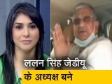Video : देस की बात: ललन सिंह बने जेडीयू के नये अध्यक्ष, राष्ट्रीय कार्यकारिणी की बैठक में फैसला