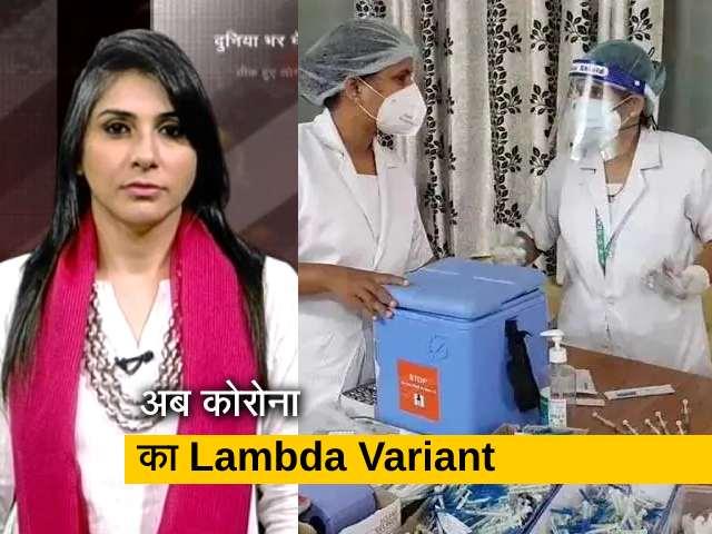 Videos : Lambda Variant: पेरू में 81 प्रतिशत मामले इसी स्ट्रेन के