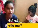 Video : तेलंगाना : ऑनलाइन पढ़ाई से महरूम छात्र, नहीं है एक भी स्मार्टफोन