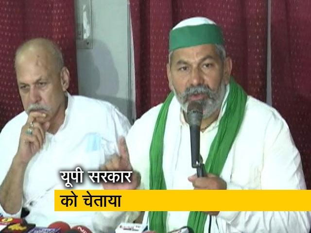 Videos : किसान नेता राकेश टिकैत ने दी चेतावनी, लखनऊ को भी दिल्ली बना देंगे
