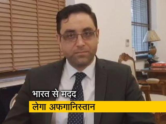 """Video : """"कांधार से भारतीयों का लौटना दुखद"""" NDTV से बोले अफगानिस्तान के राजदूत"""