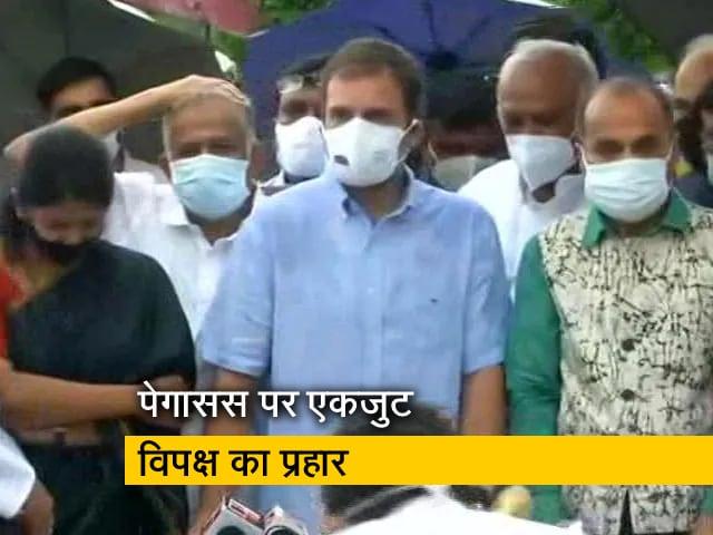 Videos : पेगासस केस : राहुल गांधी बोले, संसद में हमारी आवाज को दबाया जा रहा, 14 विपक्षी दलों की बैठक की