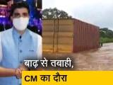 Video : सिटी एक्सप्रेस : महाराष्ट्र में भारी बारिश और बाढ़ से तबाही, प्रभावित इलाकों का CM ने किया दौरा