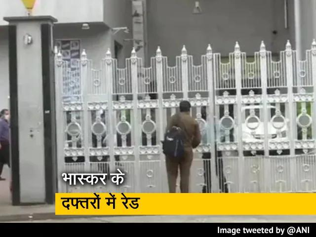 Video : दैनिक भास्कर अखबार के दफ्तरों में आयकर विभाग की छापेमारी