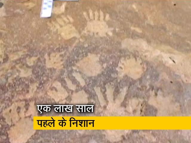 Videos : अरावली की पहाड़ियों में मिले एक लाख साल पहले की सभ्यता के निशान